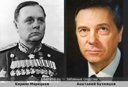 Генерал Кирилл Мерецков напомнил Анатолия Кузнецова