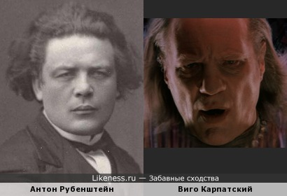 Антон Рубенштейн напомнил Виго Карпатского