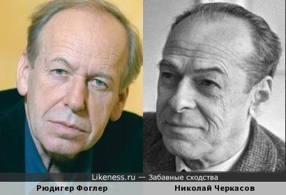 Рюдигер Фоглер напомнил Николая Черкасова
