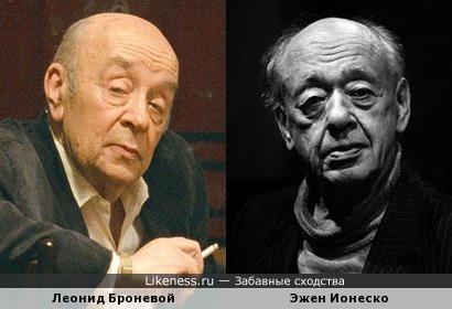 Эжен Ионеско и Леонид Броневой