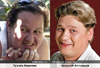 Гузэль Киреева напомнила Алексея Аптовцева