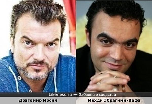 Драгомир Мрсич и Мехди Эбрагими-Вафа