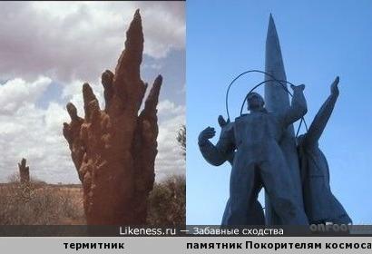 Термитник напоминает памятник