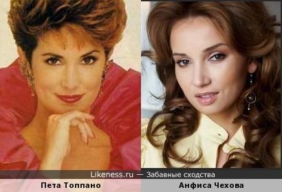 Пета Топпано и Анфиса Чехова