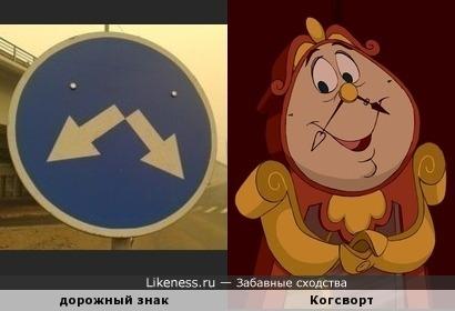 """Дорожный знак напомнил Когсворта из мультфильма """"Красавица и чудовище"""""""