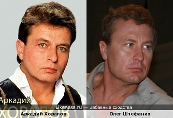 Аркадий Хоралов и Олег Штефанко
