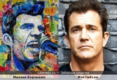 Поющий Мэл Гибсон )