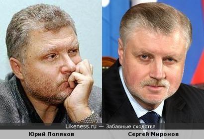 Юрий Поляков и Сергей Миронов