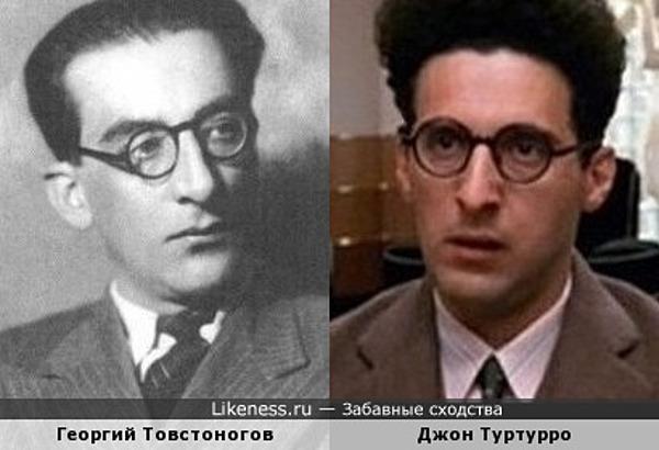 Георгий Товстоногов и Джон Туртурро