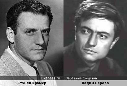 Стэнли Крамер и Вадим Бероев