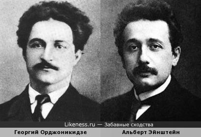 Георгий Орджоникидзе на этом фото чем-то напомнил молодого Альберта Эйнштейна
