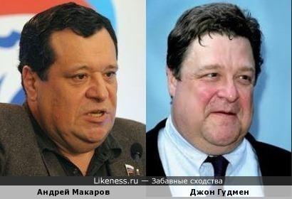 Депутат Андрей Макаров и Джон Гудмен