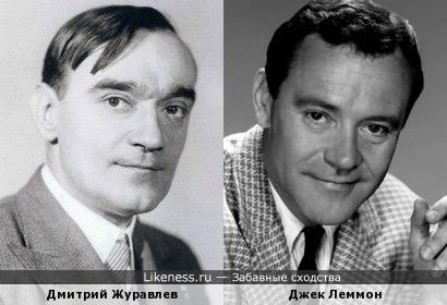 У Дмитрия Журавлева и Джека Леммона есть что-то общее