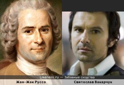 Жан-Жак Руссо и Святослав Вакарчук