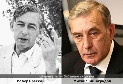 Робер Брессон и Михаил Виноградов