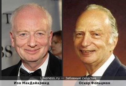 Иэн МакДайармид и Оскар Фельцман