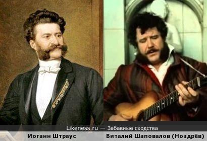 Иоганн Штраус напомнил Виталия Шаповалова в образе Ноздрёва