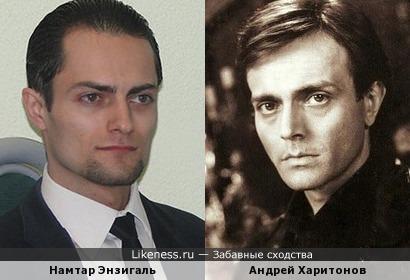 Намтар Энзигаль напомнил Андрея Харитонова