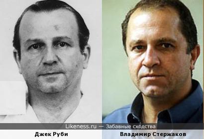 Джек Руби напомнил Владимира Стержакова
