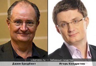 Джим Бродбент и Игорь Кондратюк