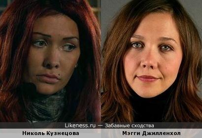 У Николь Кузнецовой есть что-то общее с Мэгги Джилленхол
