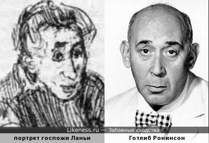 Портрет госпожи Ланьи напомнил Голтиба Ронинсона