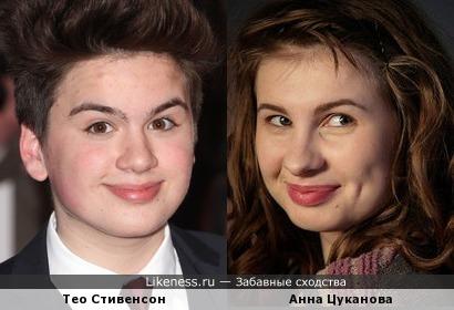 Тео Стивенсон и Анна Цуканова )