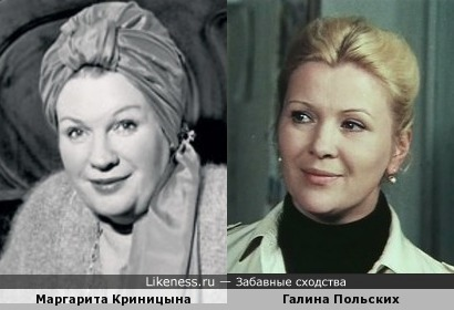 Маргарита Криницына и Галина Польских