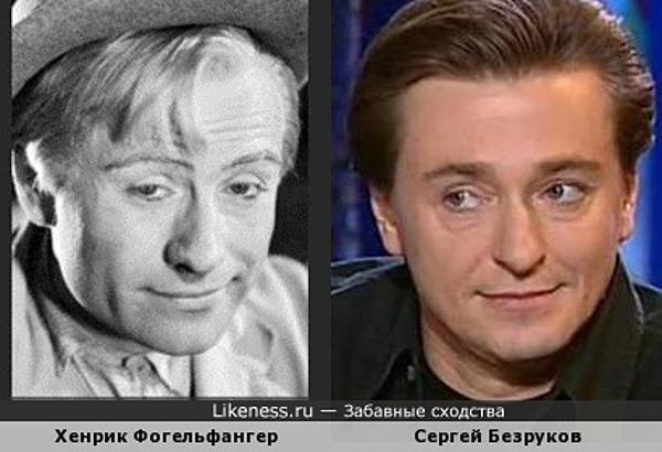 Хенрик Фогельфангер напомнил Сергея Безрукова