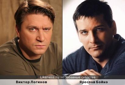Виктор Логинов и Ярослав Бойко немного похожи
