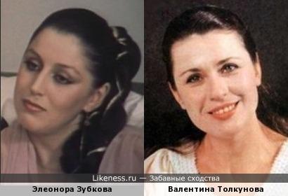 Элеонора Зубкова и Валентина Толкунова