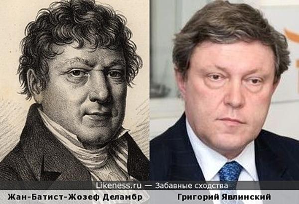 Жан-Батист-Жозеф Деламбр и Григорий Явлинский
