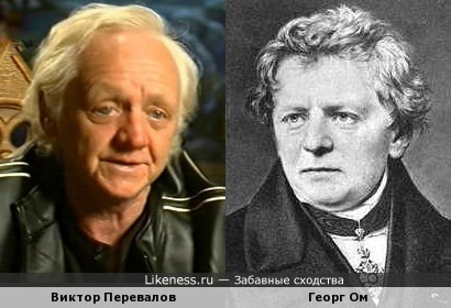 Виктор Перевалов и Георг Ом