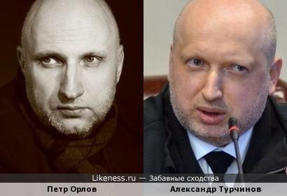 Петр Орлов и Александр Турчинов