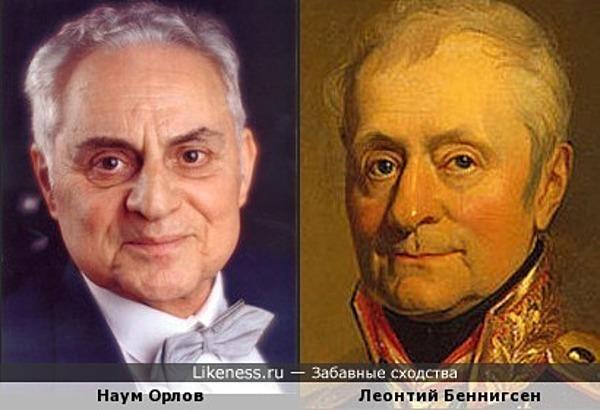Наум Орлов и Леонтий Беннигсен,