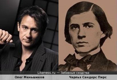 Чарльз Сандерс Пирс на этом фото напомнил молодого Олега Меньшикова