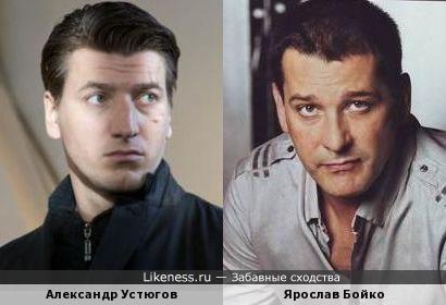 Александр Устюгов и Ярослав Бойко немного похожи