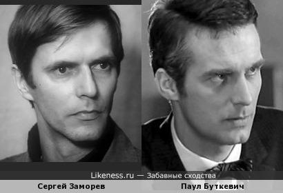 Сергей Заморев и Паул Буткевич