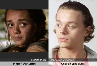 Мэйси Уильямс чем-то напомнила Сергея Друзьяка