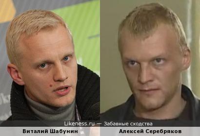 Виталий Шабунин и Алексей Серебряков