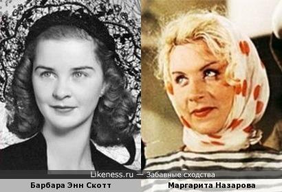 Барбара Энн Скотт напомнила Маргариту Назарову
