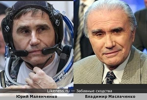 Космонавт Юрий Маленченко напомнил Владимира Маслаченко