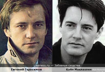 Евгений Герасимов и Кайл Маклахлен показались немного похожими