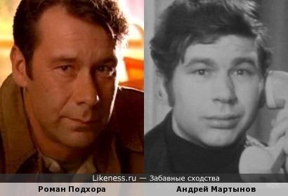 Роман Подхора напомнил Андрея Мартынова