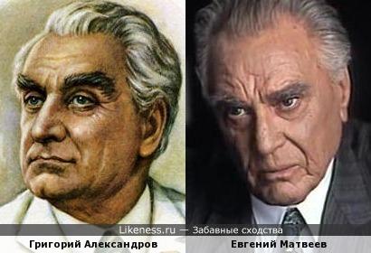 Григорий Александров и Евгений Матвеев