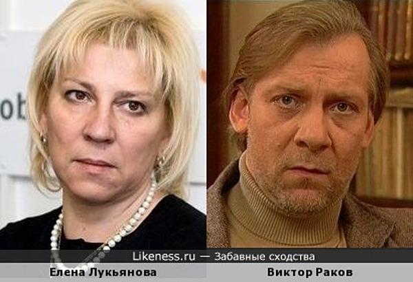 Елена Лукьянова и Виктор Раков