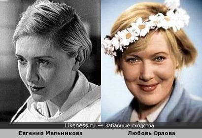 Евгения Мельникова напомнила Любовь Орлову