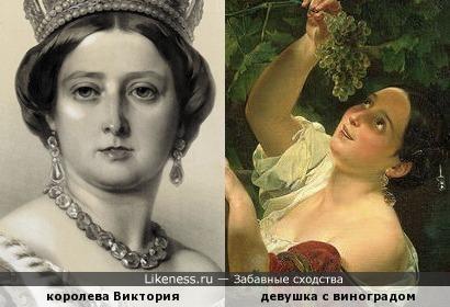 """Королева Виктория напомнила девушку с виноградом на картине Карла Брюллова """"Итальянский полдень"""""""