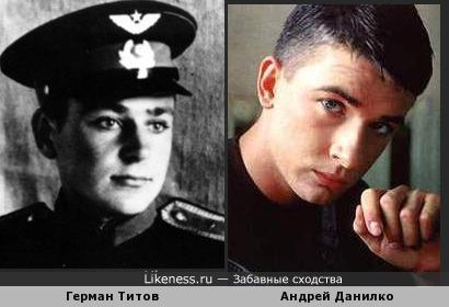 Молодой Герман Титов чем-то напомнил Андрея Данилко