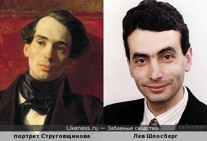 Портрет Сруговщикова художника Карла Брюллова напомнил Льва Шлосберга